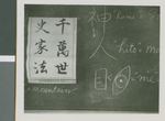 A Lesson in Japanese Writing, Ibaraki, Japan, 1953